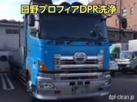 日野プロフィアDPR洗浄再生