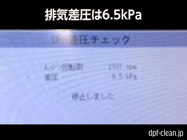 日野プロフィアDPR洗浄再生_排気差圧は6.5kPa