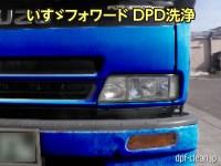 いすゞフォワードDPD洗浄_東北・北関東のDPD洗浄