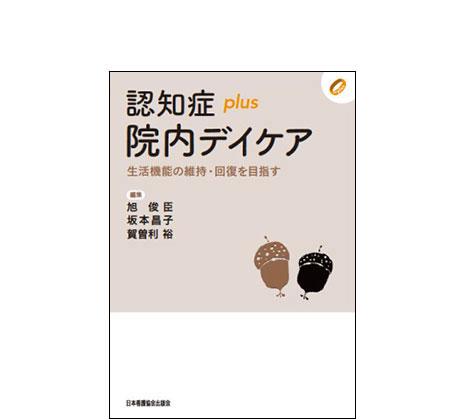 シリーズ第4弾『認知症plus院内デイケア』刊行!