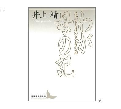 """小澤勲先生が選ぶ""""認知症を知るための本""""─⑥わが母の記:その1「花の下」"""