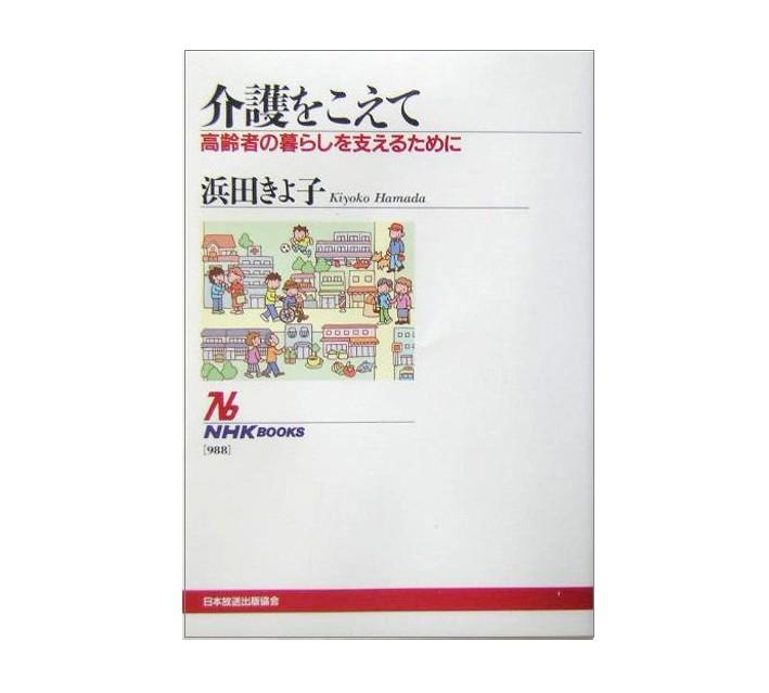 """小澤勲先生が選ぶ""""認知症を知るための本""""―⑪介護をこえて~高齢者の暮らしを支えるために"""