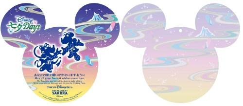 オリジナルウィッシングカード (c)Disney