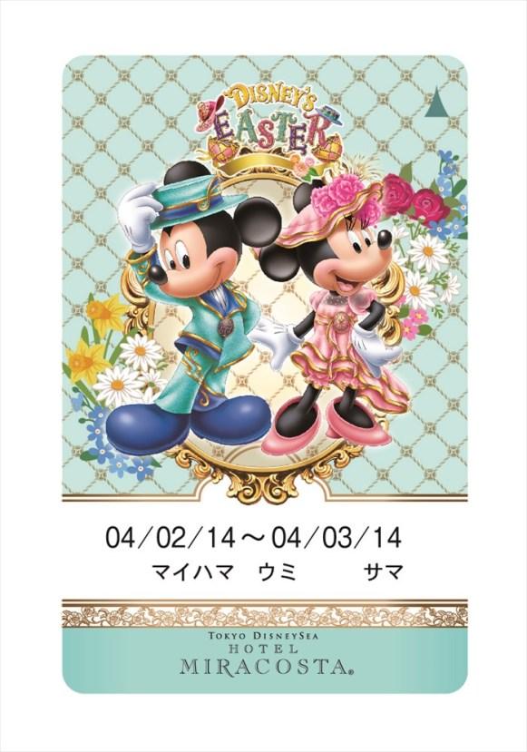 東京ディズニーシー・ホテルミラコスタ期間限定デザインのルームキー (c)Disney