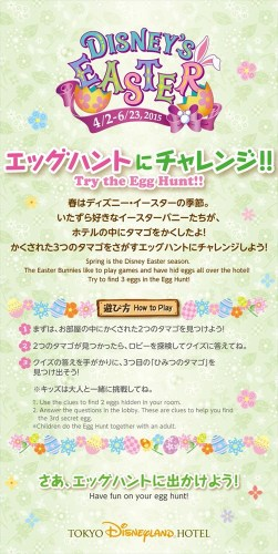 東京ディズニーランドホテルエッグハントプログラム(イメージ) (c)Disney