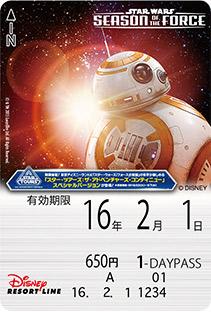 なぜか「Season of the Force」のロゴが…?