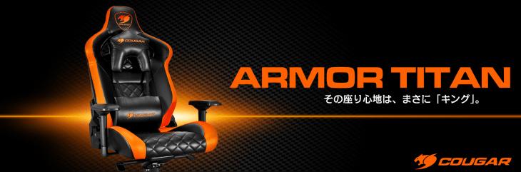COUGAR、耐荷重160kgを実現するキングサイズのゲーミングチェア「COUGAR ARMOR TITAN」を国内取り扱い開始