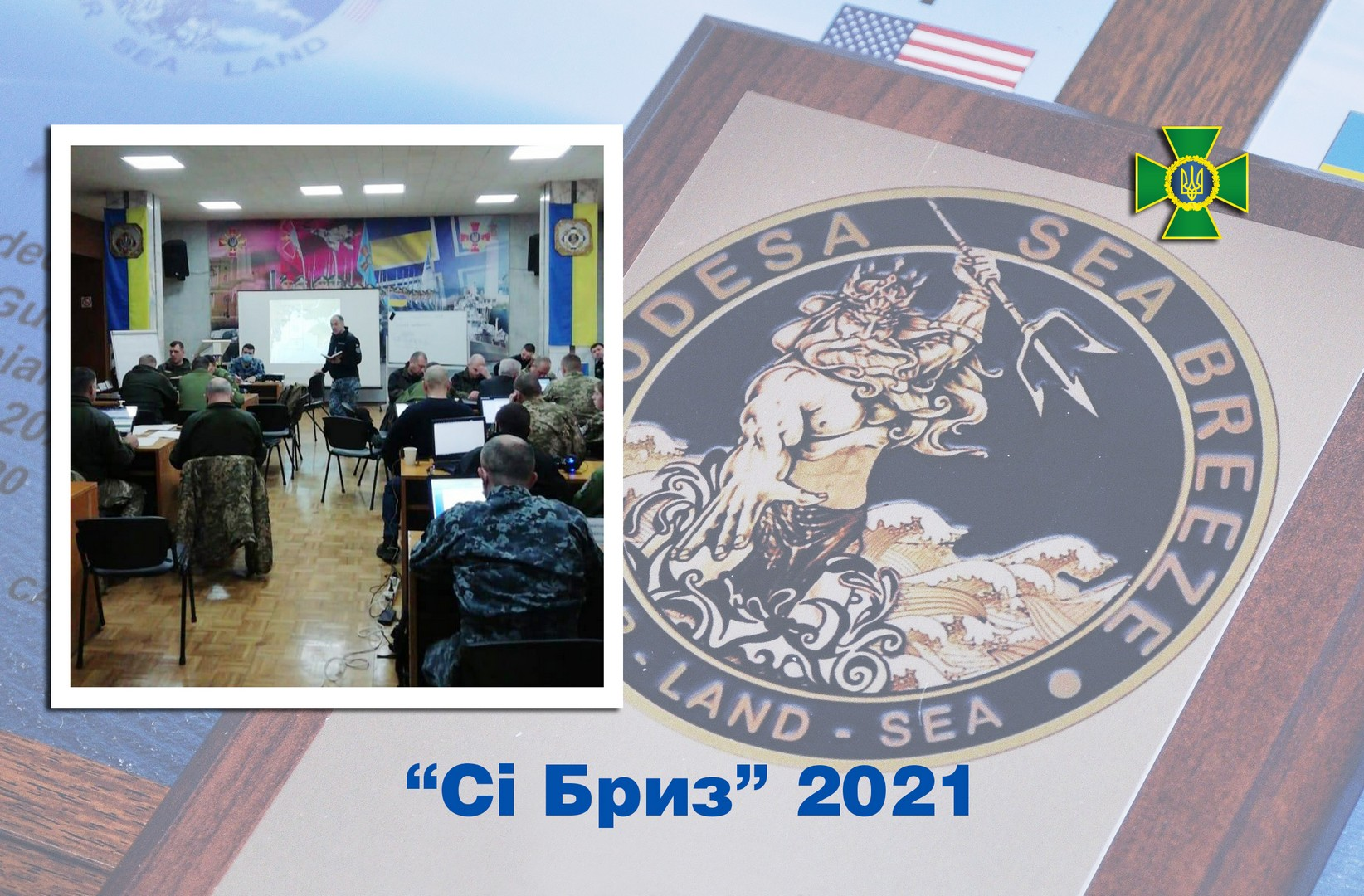 SEA BREEZE 2021 EXERCISES WILL INVOLVE SEA, LAND AND AIR COMPONENTS OF THE STATE BORDER GUARD SERVICE OF UKRAINE