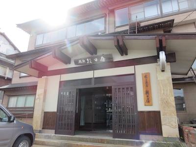 1関温泉 朝日屋旅館