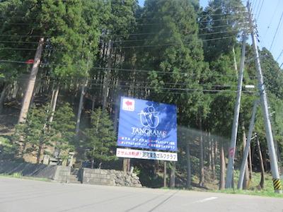 26赤倉観光リゾートスキー場