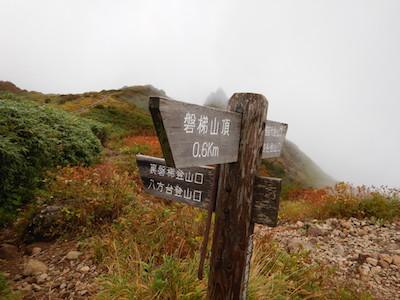 36百名山33磐梯山