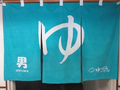 ゆーぷる木崎湖8