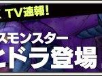 【DQXTV速報】魔法の迷宮の新ボスモンスター「キングヒドラ」 追加!キラーパンサーはプレイ継続特典!
