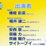 DQXTV 『ドラゴンクエスト夏祭り2015』 特集