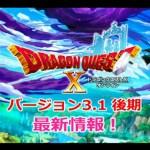 【DQXTV】秋の大運動会10時間スペシャル DQX ver3.1後期情報
