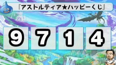 第2回アストルティア★ハッピーくじ 3等