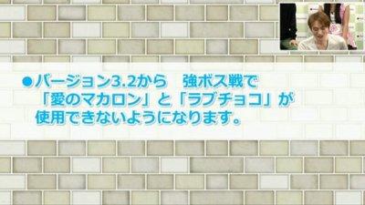 ドラクエ10 強ボス戦で 「愛のマカロン」と「ラブチョコ」が禁止!
