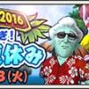 2016年夏イベント キュララな夏休み 「ビーチで大公演!?」