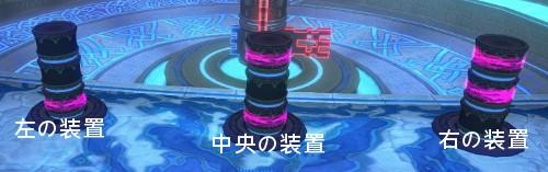 天水の聖塔 3階 装置