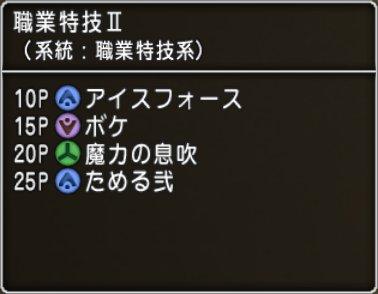 職業特技Ⅱ「ためる弐」