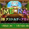 【第2回】「スライムレース」が開催!新とくぎや変更点など【ドラクエ10】