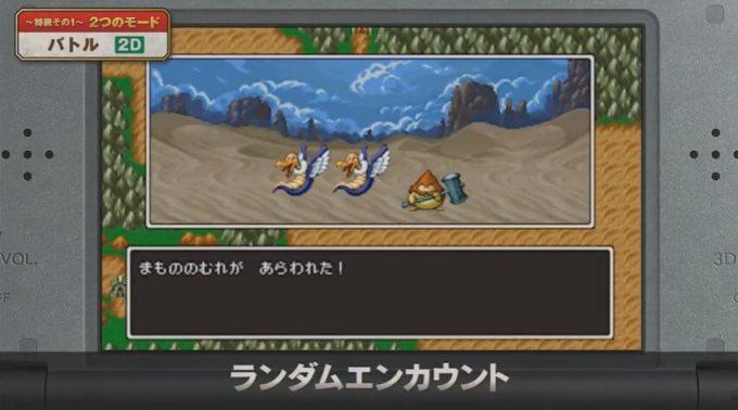 ドラクエ11 2D版戦闘2