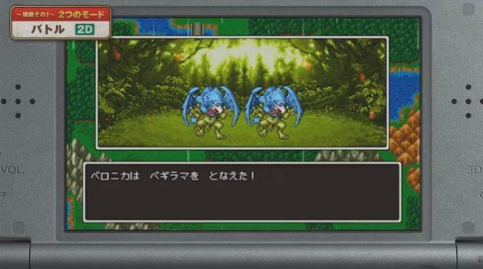 ドラクエ11 2D版戦闘3