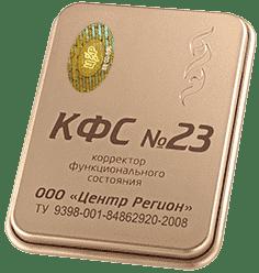 КФС №23 (освобождение) КФС №23