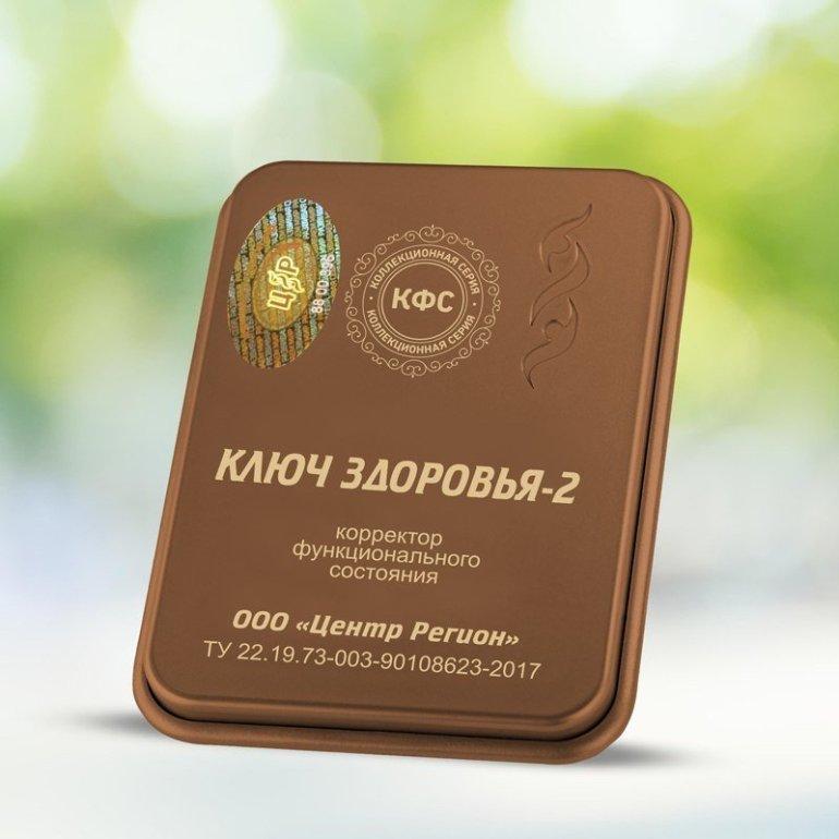 КФС «КЛЮЧ ЗДОРОВЬЯ-2» кфс ключ здоровья 2