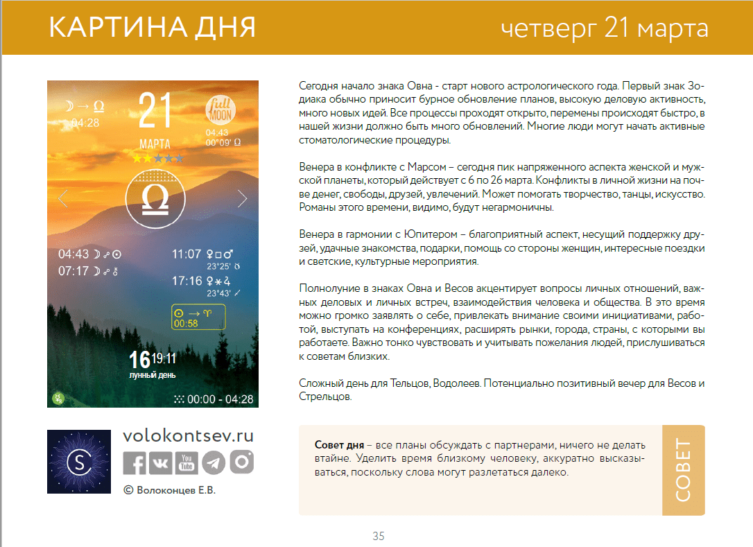 ПОДПИСКА НА ДВА PDF КАЛЕНДАРЯ - МАРТ и АПРЕЛЬ 2019, 50 страниц в формате PDF каждый, часовой пояс UTC+3 (Москва).