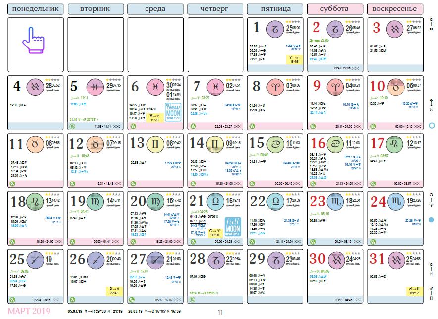 АСТРОЛОГИЧЕСКИЙ КАЛЕНДАРЬ-ПРОГНОЗ НА МАРТ 2019, 50 страниц в формате PDF, часовой пояс UTC+3 (Москва).