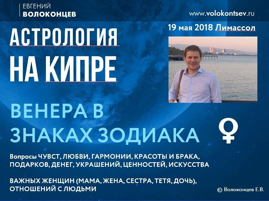 """""""ВЕНЕРА В ЗНАКАХ ЗОДИАКА"""", аудиозапись на Кипре, 3 часа, 2018 г. 00008"""