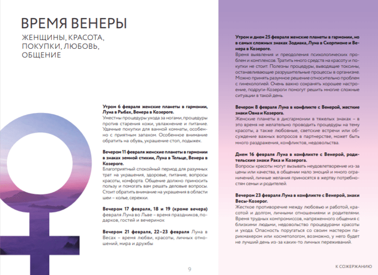АСТРОЛОГИЧЕСКИЙ КАЛЕНДАРЬ-ПРОГНОЗ НА ФЕВРАЛЬ 2019, 50 страниц в формате PDF, часовой пояс UTC+3 (Москва).