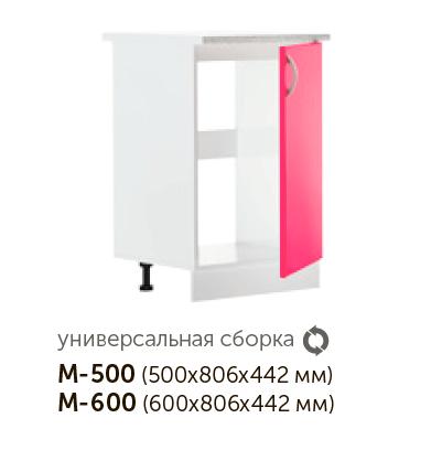 Модуль под мойку с 1 дверцей кухонный