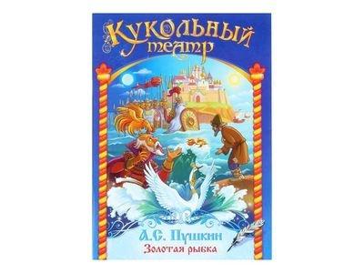 Кукольный театр Сказки А.С. Пушкина - Золотая рыбка Русский стиль 11225