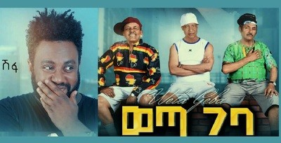Weta Geba and 20 new Ethiopian films