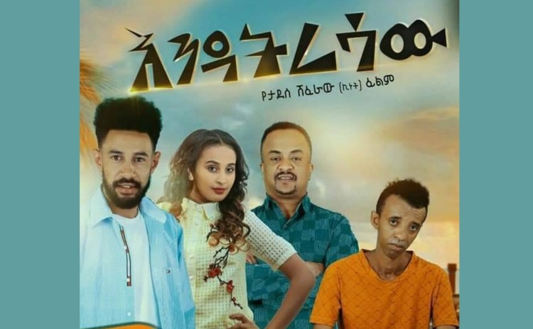 Endatresaw and 20 new Ethiopian films 00080