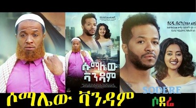 Somalew Vandam and 20 new Ethiopian films