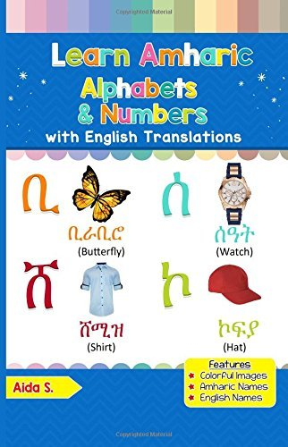 Learn Amharic Alphabets & Numbers: Colorful Pictures & English Translations (Amharic for Kids) (Volume 1) (Amharic Edition) 00136