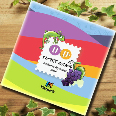 Amharic Alphabet Book