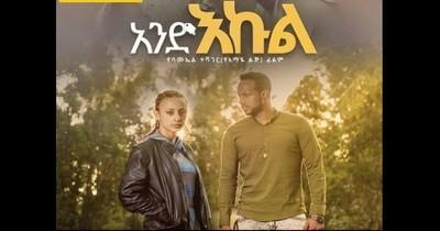 And Ekul and 20 new Ethiopian films