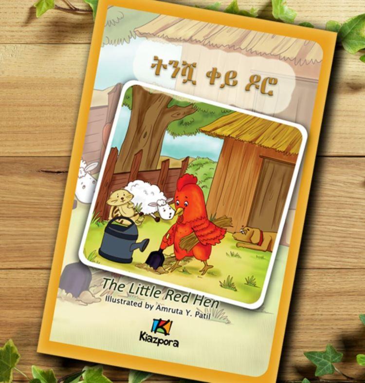 ትንሿ ቀይ ዶሮ The Little Red Hen (Amharic, Afaan Oromo, Tigrigna) 00170