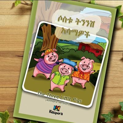 ሶስቱ ትንንሽ አሳማዎች The Three little pigs (Amharic, Afaan Oromo and Tigrigna)