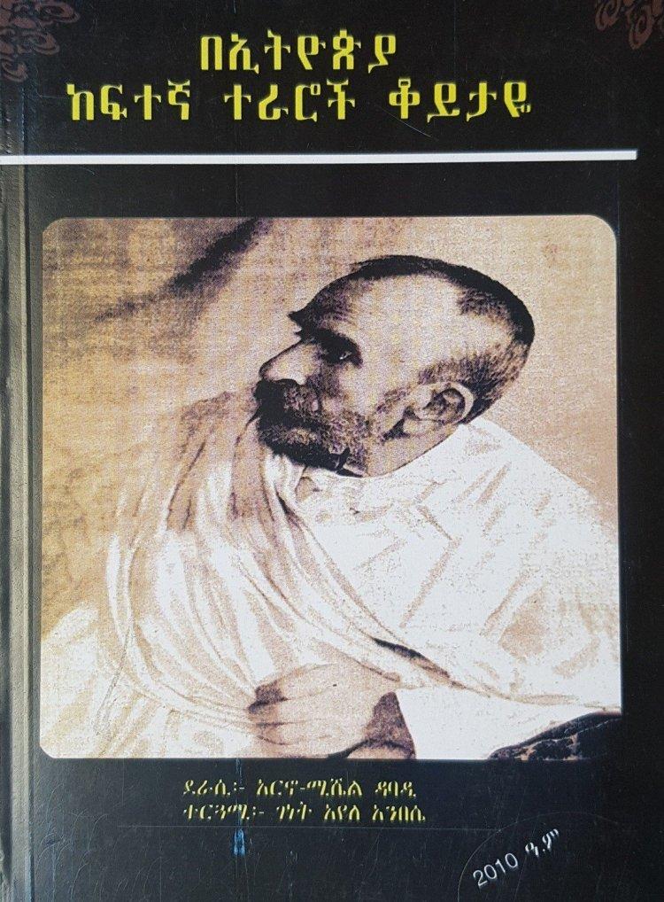 የኢትዮጵያ ከፍተኛ ተራሮች ቆይታዬ l አርኖ ሜሼል ዳባዲ   Ye Ethiopia Kafetega Teraroch Koyetaye l Areno Meyshale Dabadi
