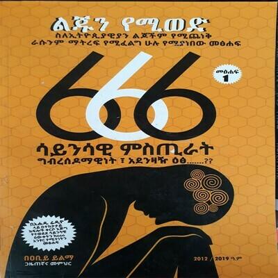 666 ሳይንሳዊ ምስጢራት 666 Saynsawi Misterat l By Abiy Yilma