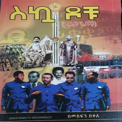 ስኳዶቹ (ገዳይ ጓዶች)Skuadochu  Geday Guadoch | By Mesfin Bekele