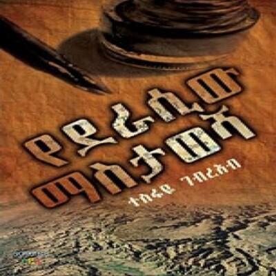 የደራሲው ማስታወሻ /Yederasiw Masetawesha By Tesfaye Gebreab