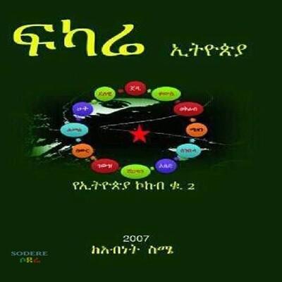 ፍካሬ ኢትዮጵያ /Fekara Ethiopia By Abenet Sima