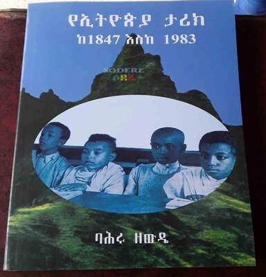 የኢትዮጵያ ታሪክ ከ 1847 እስከ 1983/The History Of Ethiopia By Bahru Zewde
