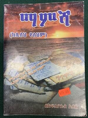 ማምሻ (ከሌለህ የለህም) በክፍለየሱስ አበበ Mamsha Kifleyesus Abebe